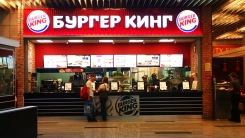 Burger King at Vnukovo International Airport, Moscow, Russia. June 2015. (c) Gabrielle Lipner
